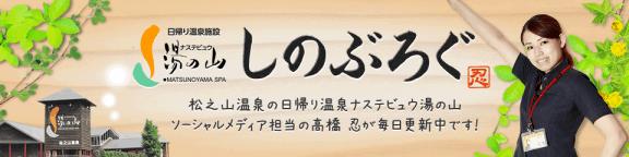 忍ちゃんの書いているしのブログはナステビュウ湯の山女性向け公式ブログです。