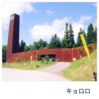 キョロロも大地の芸術祭の際に作られてた建物です。