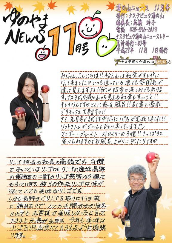 湯の山ニュース11月号の表紙