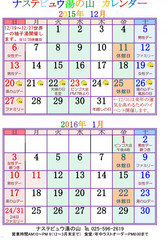 最新のカレンダー
