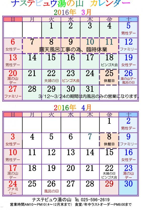 2016年3-4月カレンダー-1
