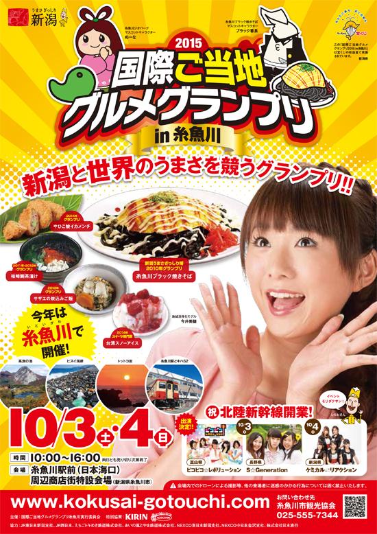先回の糸魚川大会のポスターでス。 今井美穂ちゃんが・・・(笑)